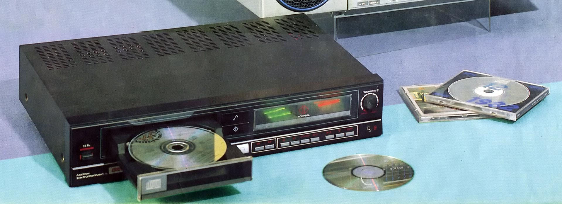 Gadgets from the USSR